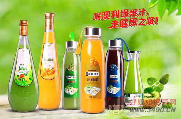 澳利缘果汁