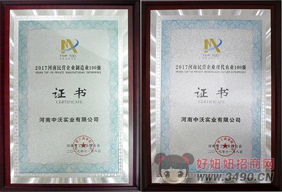 河南中沃实业有限公司河南民营企业制造业100强和现代农业100强证书