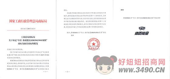 中沃体质能量获得中国驰名商标