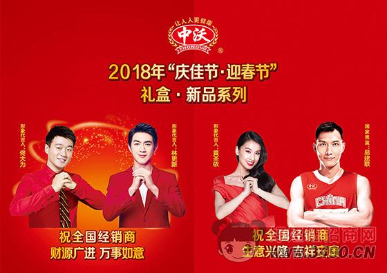 河南中沃实业有限公司品牌代言