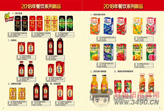 河南中沃实业有限公司2018年餐饮系列新品