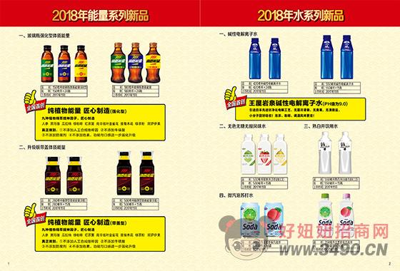 河南中沃实业有限公司2018年能量、水饮料系列新品