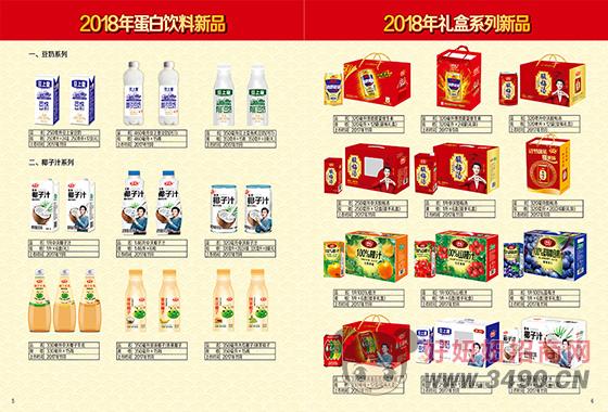 河南中沃实业有限公司2018年蛋白饮料、礼盒系列新品