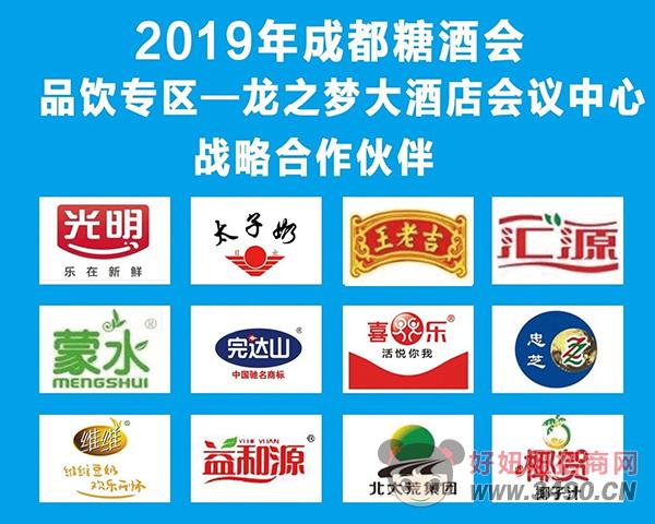 2019年成都糖酒会龙之梦大酒店会议中心战略合作伙伴