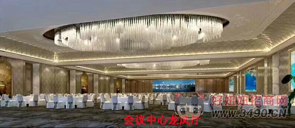 会议中心龙凤厅