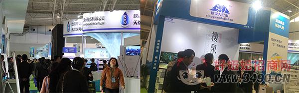 富氢水博览会
