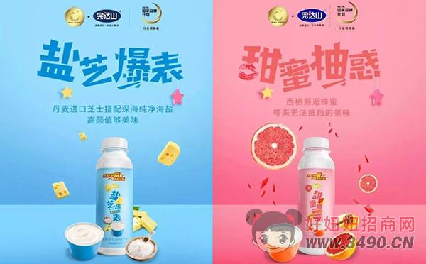 """完达山 · """"盐芝""""爆表 / 甜蜜""""柚""""惑酸奶"""