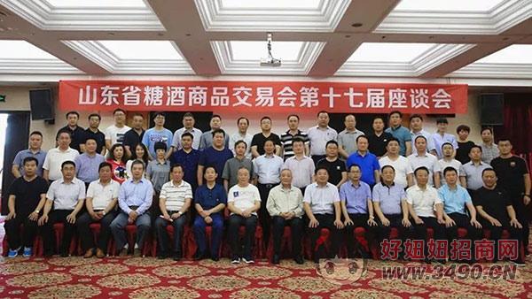 2018年秋季(第80届)山东省糖酒商品交易会将于10月12日至14日在滨州国际会展中心举办......