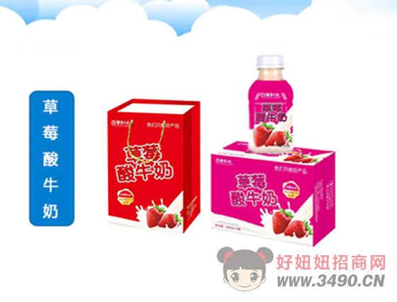四季�光草莓酸牛奶