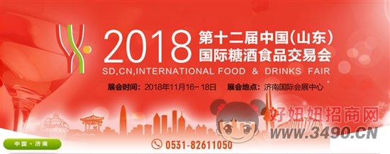 山东国际糖酒会拼了!为1200+参展企业,邀6万+观众及3000万+曝光