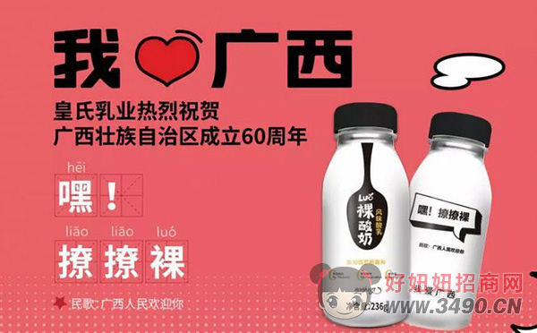 皇氏 · 广西方言版裸酸奶