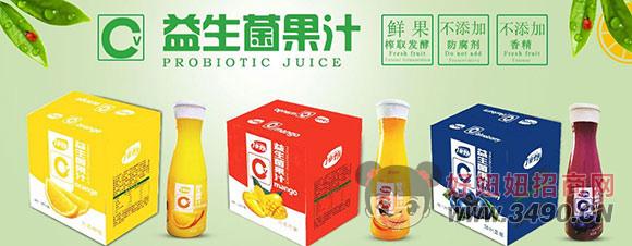 益生菌果汁