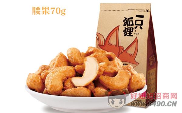 一只狐狸腰果70g