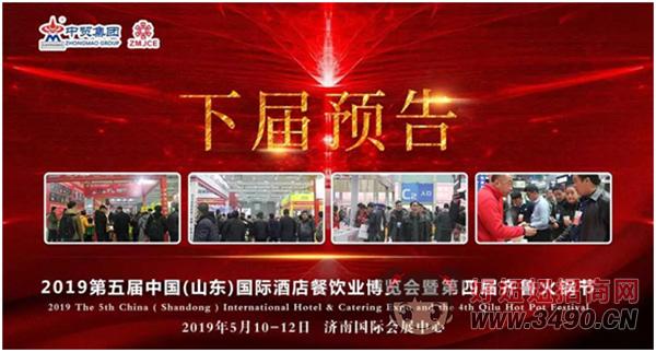 第五届中国(山东)国际酒店餐饮业博览会暨第四届齐鲁火锅节