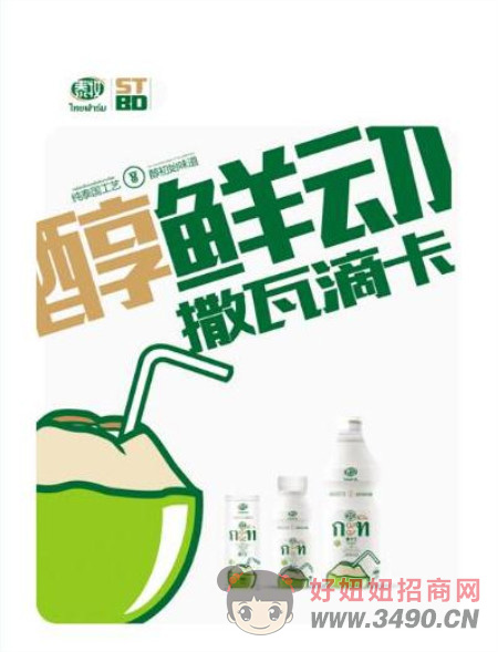 泰牧椰子汁