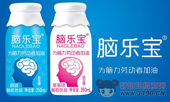 脑乐宝酸奶饮品