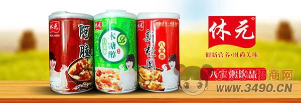 休元八宝粥饮品,创新营养,时尚美味,风靡市场!