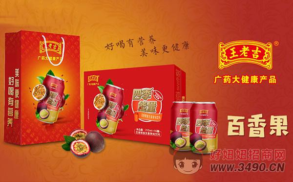 王老吉四季能量果味饮料