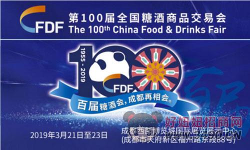 图:第100届全国糖酒商品交易会将于成都举行