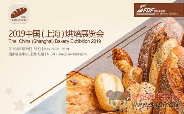 2019上海国际烘焙展