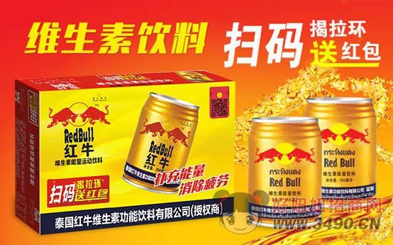 泰国红牛功能饮料 扫码送红包