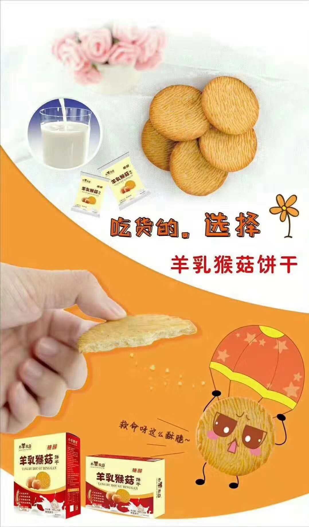 羊乳猴头菇饼干
