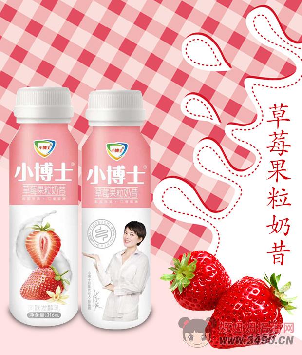 草莓果粒奶昔