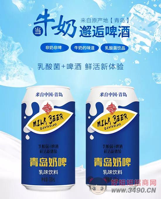 天惠青岛奶啤330ml