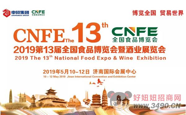 CNFE2019第十三届全国食品博览会暨酒业展览会
