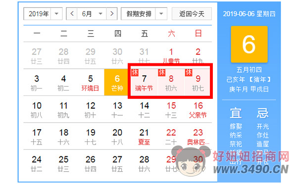 好妞妞招商网2019年端午节放假通知!