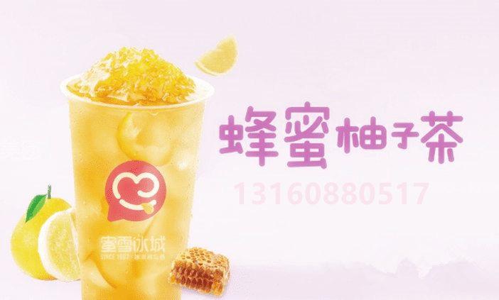 蜜雪冰城蜂蜜柚子茶