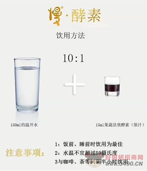 慢酵素饮用方法
