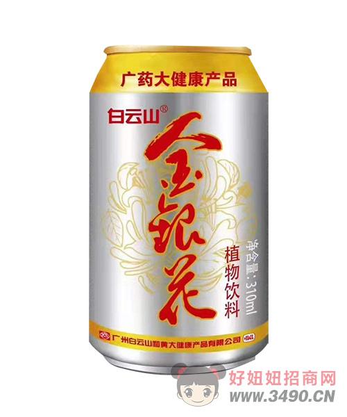 王老吉白云山金银花植物饮料
