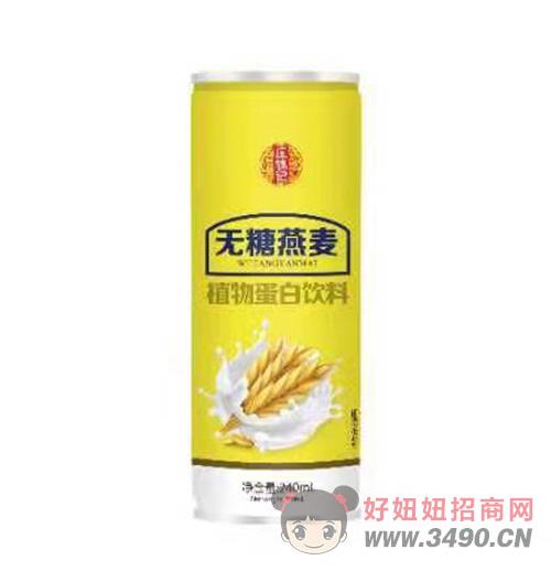 庄锦记无糖燕麦植物蛋白饮料