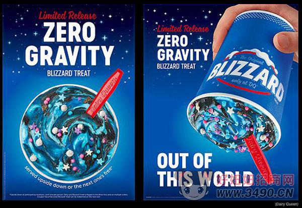 DQ的零重力暴风雪冰淇淋