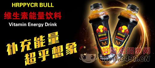 HRPPYCR BULL维生素能量饮料
