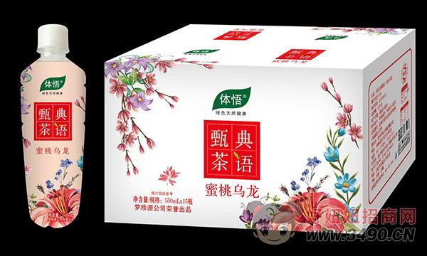 体悟甄典茶语蜜桃乌龙饮品550ml×15瓶