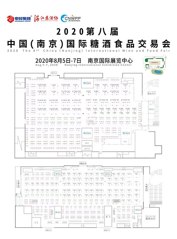 2020第8届南京糖酒会
