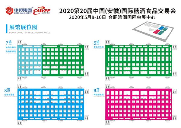2020第20届安徽糖酒会