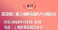 2020第三届上海(国际)调味酱料产业博览会