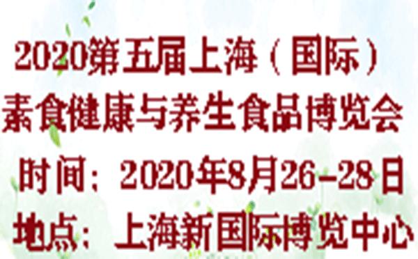 2020第五届上海(国际)素食健康与养生食品博览会