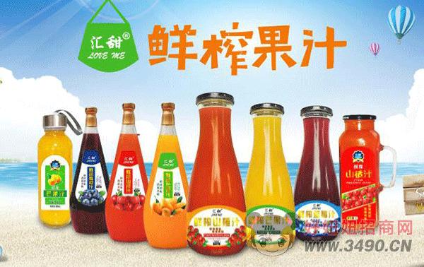 汇甜鲜榨果汁