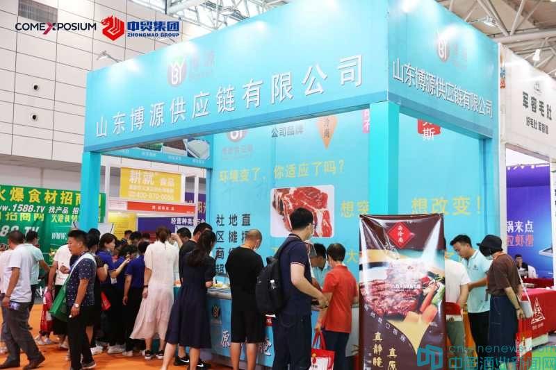 CNFE2020第十四届全国食品博览会今日在济南圆满闭幕