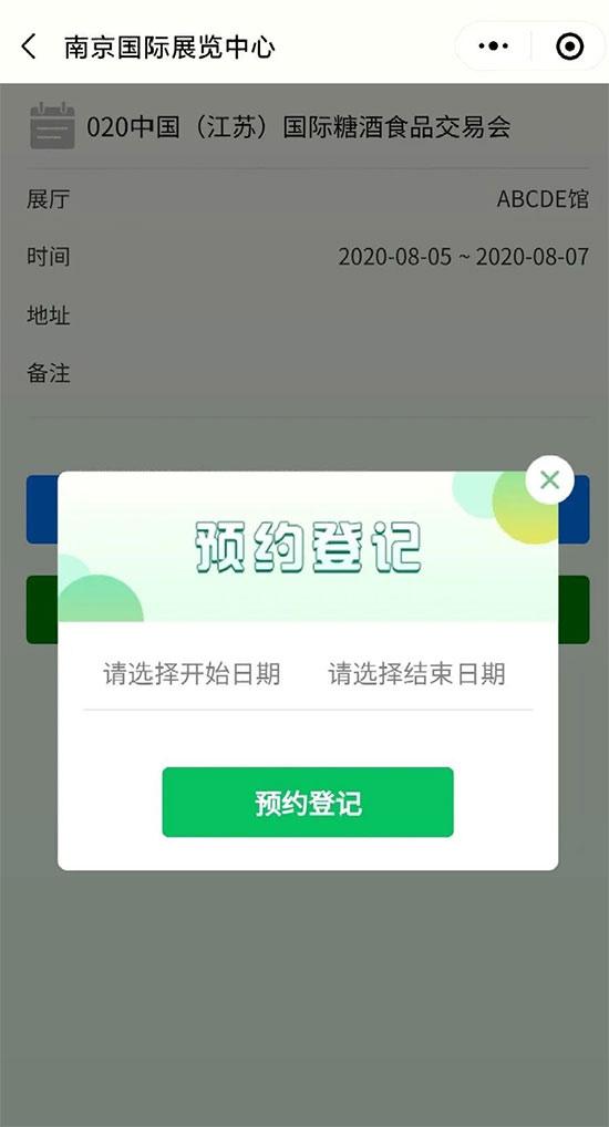 2020南京糖酒会预约参观预约