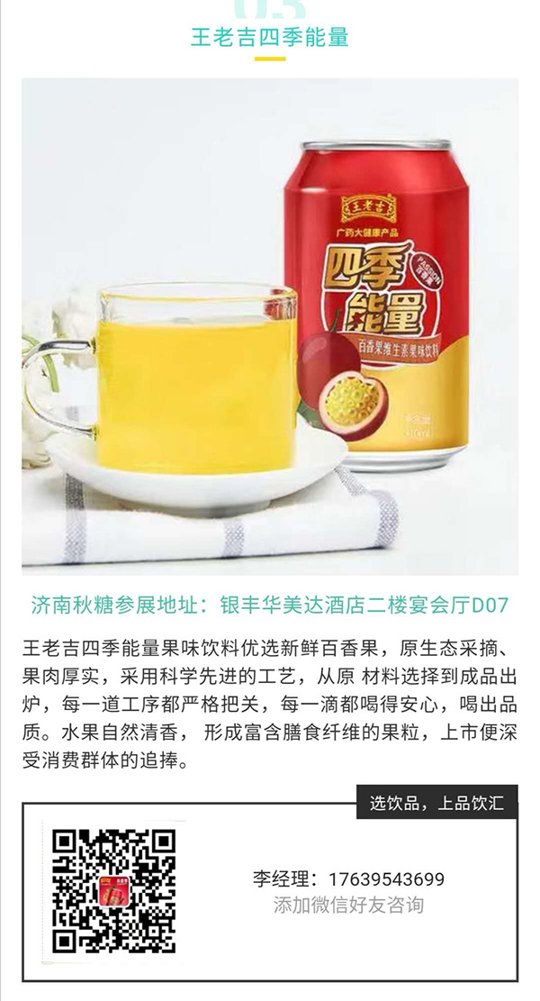 王老吉百香果维生素果味平安电竞游戏