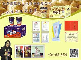 北京香飘飘产品宣传彩页
