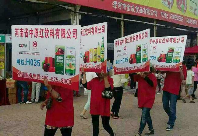 河南省中原红饮料有限在漯河展会上大力宣传