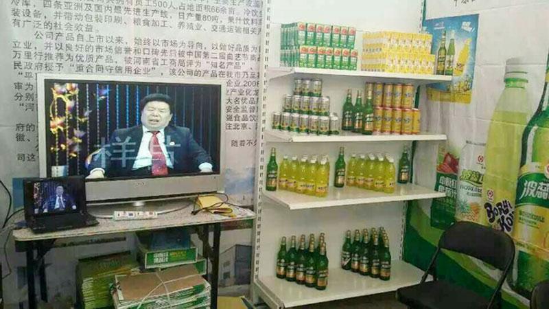 河南省中原红饮料有限公司在漯河糖酒会展位