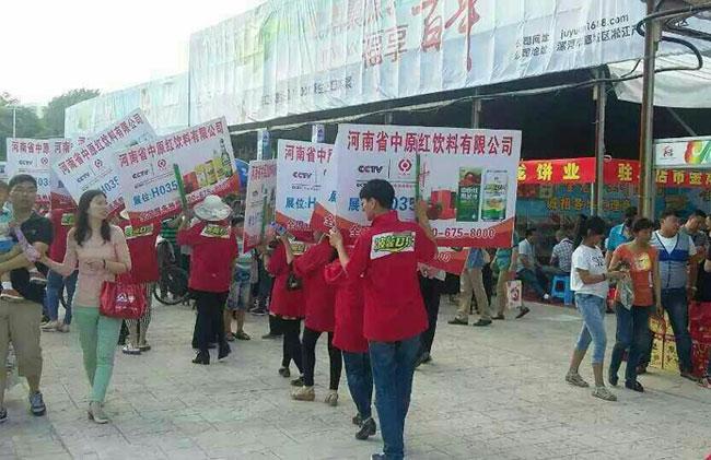 河南省中原红饮料有限公司在漯河糖酒会上的宣传队伍
