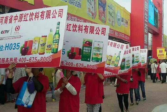 河南省中原红饮料有限公司宣传队伍